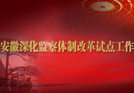 安徽深化监察体制改革试点工作专栏