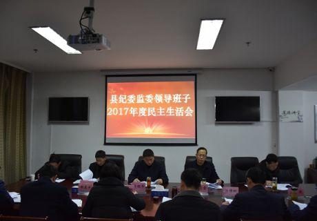 县纪委监委领导班子召开2017年度…